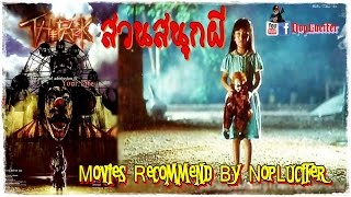 [Full Thai Movie] The Park สวนสนุกผี With English Sub [Recommend By NopLucifer]