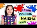 Learn Colors in Hindi with Naisha | Rang in Hindi for Kids | Animation Song