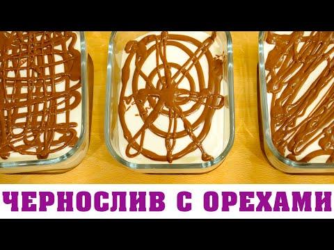 Как приготовить вкусный десерт. Чернослив с грецкими орехами в вине под взбитыми сливками. РЕЦЕПТ