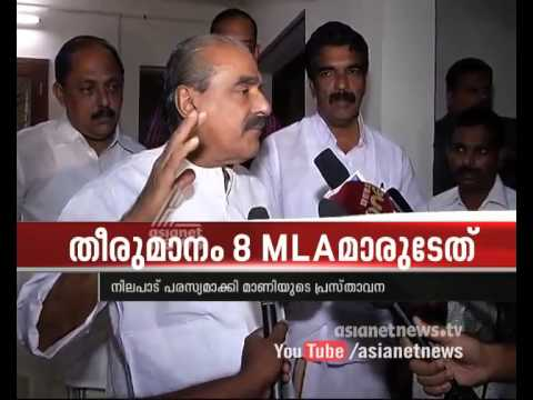 KM Mani demands PC George's sacking | Breaking Now