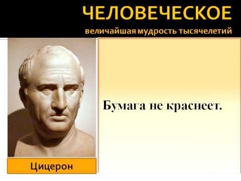 Цитаты, афоризмы, высказывания, выражения Цицерона о любви, жизни, мужчинах и женщинах.