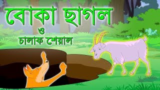 Foolish goat and clever jackle | A foolish goat story