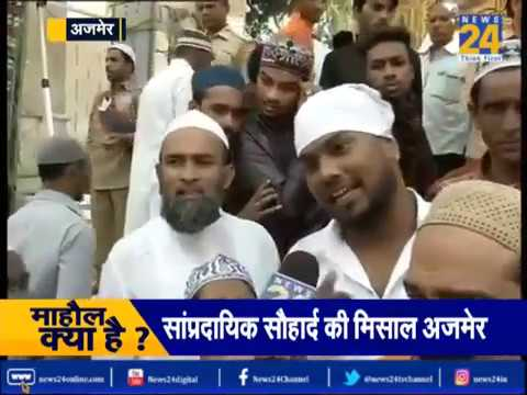 राजस्थान चुनाव में Ajmer का माहौल क्या है ? Rajeev Ranjan के साथ