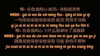 邓紫棋 (Deng Zi Qi / G.E.M) - A.I.N.Y. (爱你) (Simplified Chinese / Pinyin Lyrics HD)