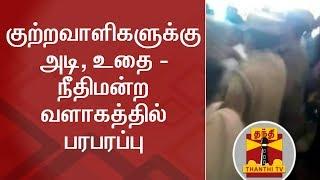 குற்றவாளிகளுக்கு அடி, உதை - நீதிமன்ற வளாகத்தில் பரபரப்பு | Chennai Rape Case | Thanthi TV