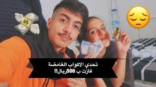 تحدي الاكواب الغامضة مع اختي غادة كسرت يد السوني؟😳😔🔥🔥!!!