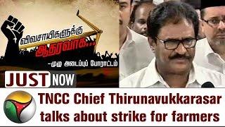 Live: TNCC Chief Thirunavukkarasar talks about strike for farmers
