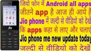 आज हि आया हे jio phone  मे ( android all apps ) जबरदस्त अपडेट आया हे जल्दी से करो install