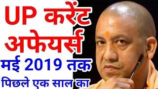 UPSSSC UPPSC UPP उत्तर प्रदेश MOST IMP up current affairs 2019 uttar pradesh samachar latest news gk