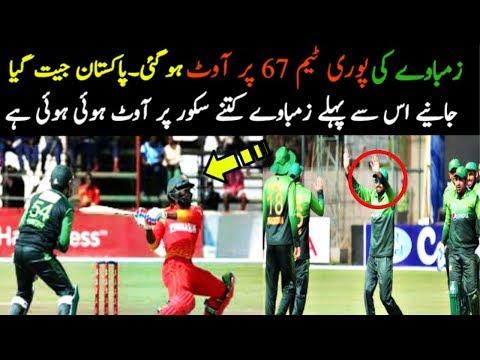 Pakistan Win 3rd ODI Against Zimbabwe ||Pakistan Vs Zimbabwe ODI Series 2018 thumbnail
