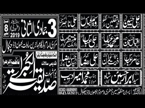 Live Majlis 21 jamadiusani 2019 Imambargah Sarpak Chakwal
