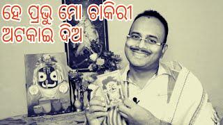 He Prabhu Mo Chakiri Atakei Dia | Anubhutire Jagannath | Er. Abhinandan Das