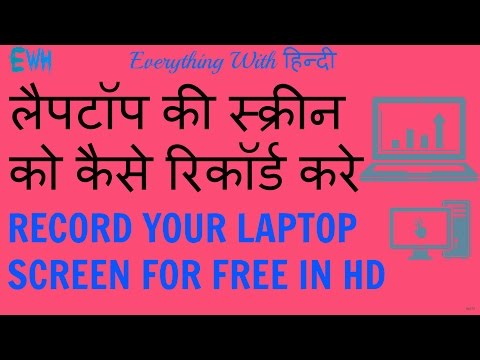 (Hindi) Record Your Laptop Screen For free In HD [HOW TO]