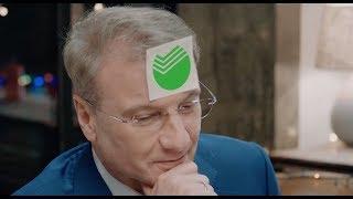 Герман Греф отгадывает Сбербанк | Пародия на рекламу |  Адские бабки