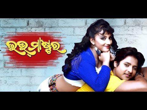Odia Movie   Love Master   Nali Chidaya Tika   Babusaan   Riya   Poonam   Latest Odia Songs video