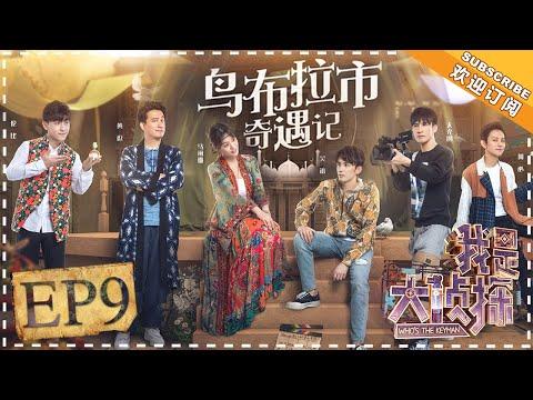 陸綜-我是大偵探-EP 09 何炅黃磊推理二人組雙劍合璧吳磊圓導演夢吐槽鄧倫