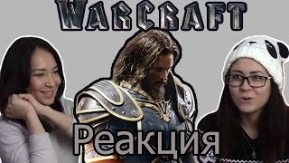 "Реакция на трейлер Warcraft (""Варкрафт"") / Russian Speakers react to Warcraft Trailer"