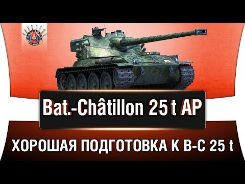 Bat.-Chatillon 25 t AP ГАЙД | КАК ИГРАТЬ НА B-C 25 t AP ОБЗОР