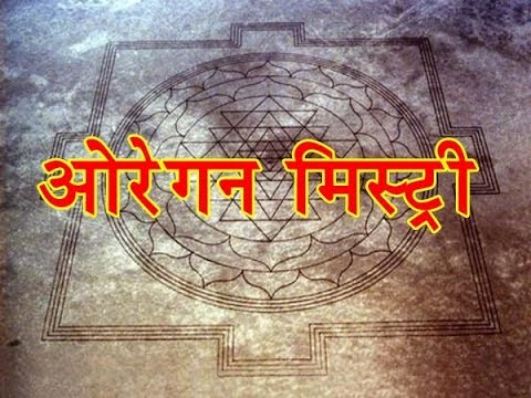 oregon sri yantra unsolved mysteries in hindi by uthaPATAK