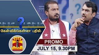 Kelvikkenna Bathil   Exclusive Interview with Thameemun Ansari (JMMK)   Thanthi Tv