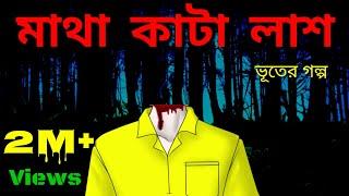 মাথা কাটা লাশ | Bangla Bhuter Golpo | Bhuter Cartoon | Thakurmar Jhuli New | Horror | Ghost | Scary