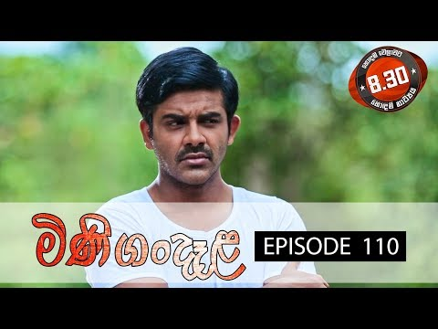 Minigandela | Episode 110 | Sirasa TV 15th November 2018 [HD]
