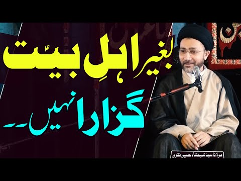 Baghair Ahl-E-Bait (a.s) Guzara Nahin.. | Maulana Syed Shahenshah Hussain Naqvi | 4K