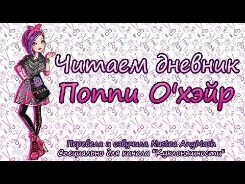 Читаем дневник Поппи О'Хэйр [Poppy O'Hair] на русском