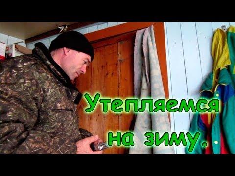Установка и утепление дверей в веранде и туалете. (12.17г.) Семья Бровченко.