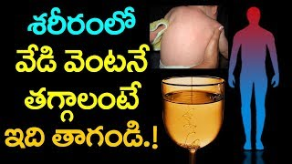 How To Reduce Body Heat Naturally? | Tips To Reduce Body Heat In Telugu | Health Tips | VTube Telugu
