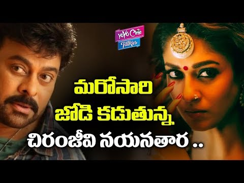 Chiranjeevi And Nayantara Again Pair Up In Upcoming Koratala Movie | Tollywood | YOYO Cine Talkies