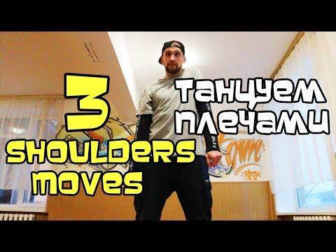 Простые движения плечами (Урок 7) учимся танцевать Хип Хоп