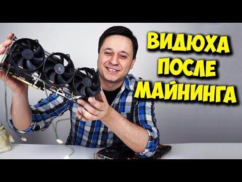 МАЙНИНГ И Б/У ВИДЕОКАРТА / ВИДЮХА С АВИТО В 2018!