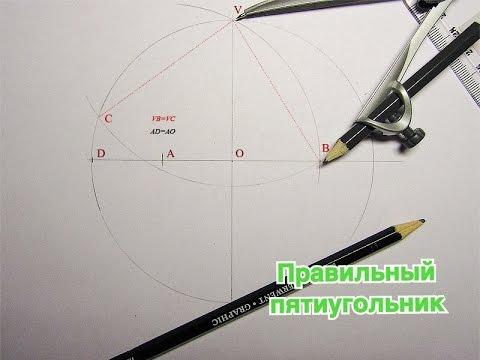 Видео как нарисовать правильный пятиугольник