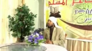Ya Muslim Nagade Sen-megebar Part 5 By Shek Hamid Mussa  ( Amharic Dawa