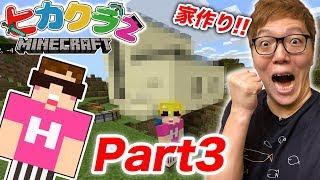 【ヒカクラ2】Part3 - 初めての家作り!拠点一気に作るぜ!【マインクラフト】【ヒカキンゲームズ】