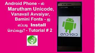 download lagu Marutham Unicode - How To Download And Install - gratis