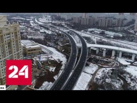 В Москве открылся участок северо-западной хорды - Россия 24