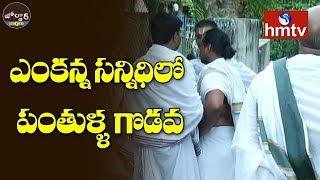 ఎంకన్న సన్నిధిలో పంతుళ్ళ గొడవ | Jordar News  | hmtv
