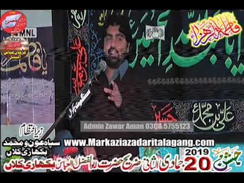 Zakir Zohaib chakri 20 Jamad ul sani Bikhari kalan 2019
