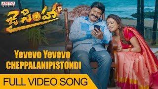 Yevevo Yevevo Cheppalanipisthundhi Full Song | Jai Simha Songs | Balakrishna, Nayanthara