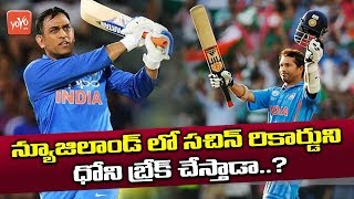 India Vs New Zealand 2019 | Will MS Dhoni Breaks Sachin Tendulkar Record in New Zealand