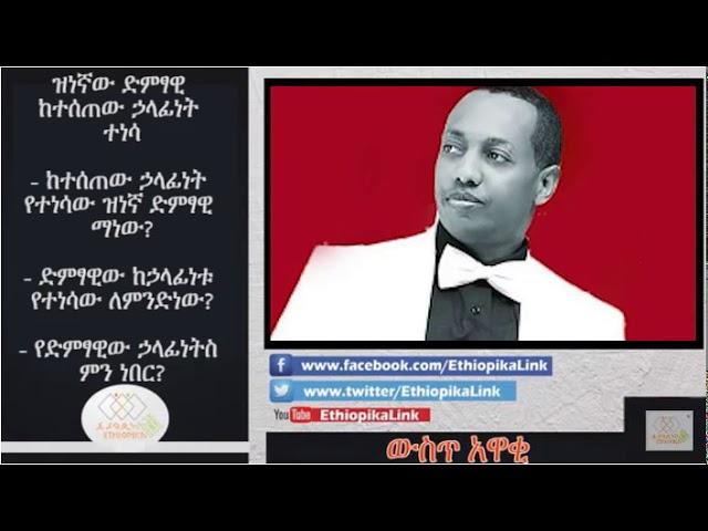 EthiopikaLink The insider News November 11 2017 Part 4