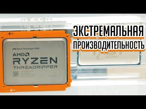 AMD Ryzen Threadripper 1920Х и 1950X — тестирование 12-ядерного и 16-ядерного процессоров