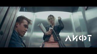 Короткометражный фильм «Лифт». A short film «Lift». [2013]