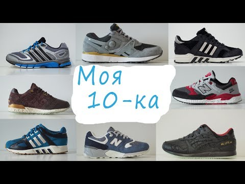 Топ 10-ка достойных кроссовок