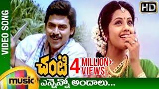 Seethamma Vakitlo Sirimalle Chettu - Chanti movie songs - Ennenno Andalu song - Venkatesh, Meena