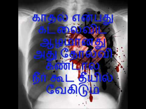 Tamil Sad Song 2   Youtube video