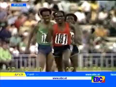 Latest Ethiopian Sport News - EBC December 23, 2016