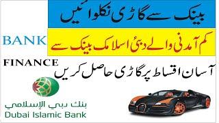 Dubai islamic bank car finance | khalid Seekho Tech